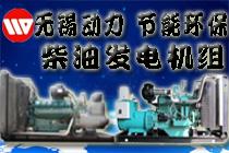 发电机组价格