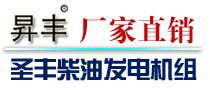 ★扬州圣丰柴油发电机组厂家直销★
